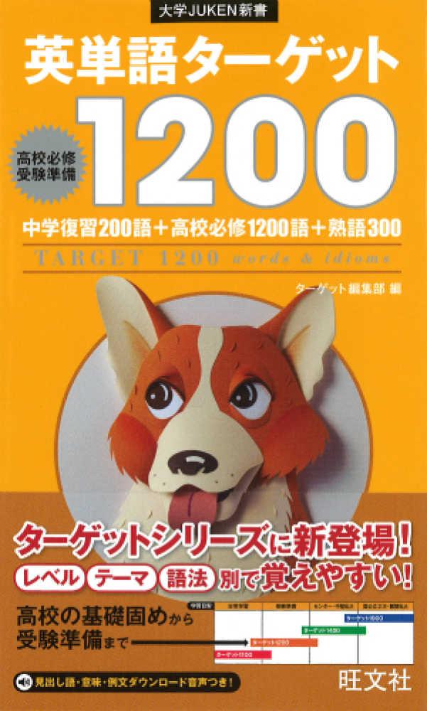 Link to an enlarged image of 英単語タ−ゲット1200-高校必修受験準備 (大学juken新書)