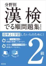 Link to an enlarged image of 漢検でる順問題集<2級>(〔新装4訂版〕)-分野別