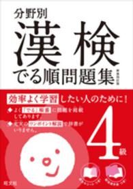Link to an enlarged image of 漢検でる順問題集<4級>(〔新装4訂版〕)-分野別