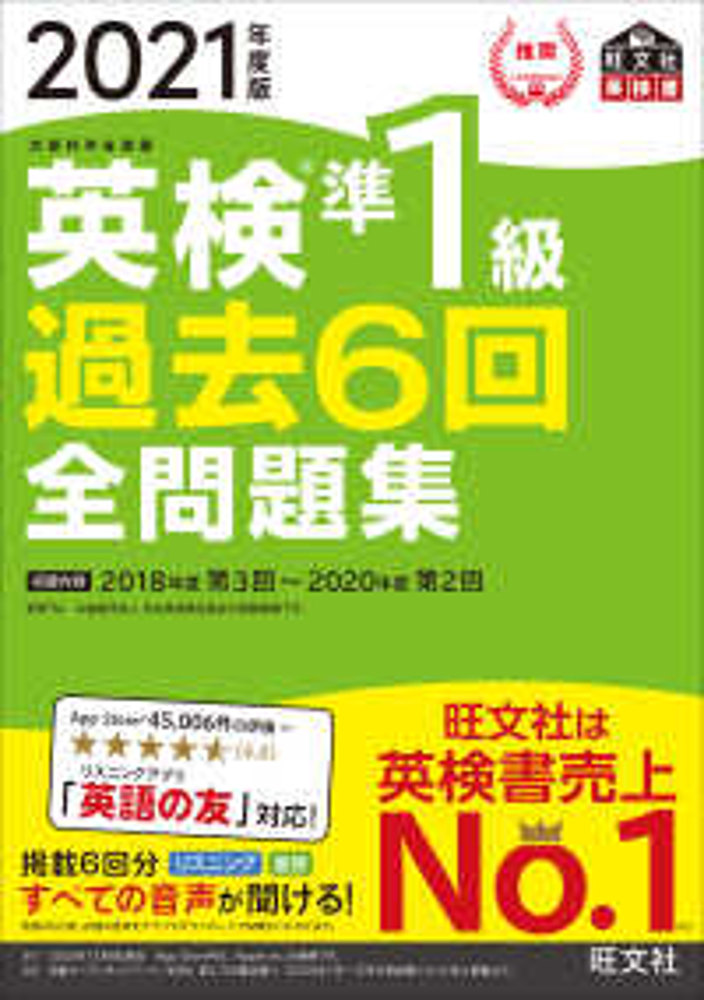 Link to an enlarged image of 英検準1級過去6回全問題集<2021年度版>-文部科学省後援 (旺文社英検書)