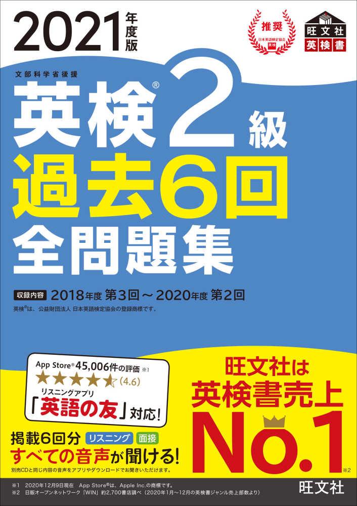 Link to an enlarged image of 英検2級過去6回全問題集<2021年度版>-文部科学省後援 (旺文社英検書)