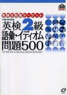 Link to an enlarged image of 英検2級語彙イディオム問題500-文部科学省後援 (英研分野別タ−ゲット)