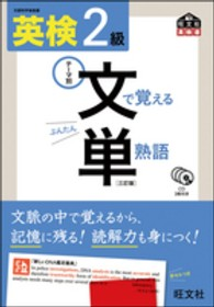 Link to an enlarged image of 英検文で覚える単熟語<2級>(3訂版)-テ−マ別 (旺文社英検書)