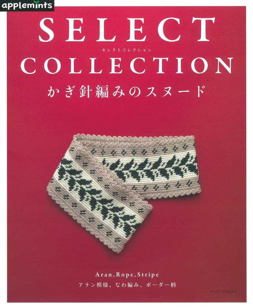 Link to an enlarged image of かぎ針編みのスヌ−ド-SELECT COLLECTION (Asahi Original)