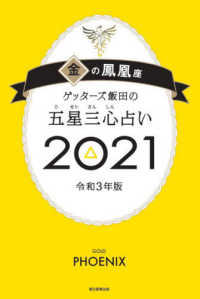Link to an enlarged image of ゲッタ−ズ飯田の五星三心占い/金の鳳凰座<2021>