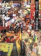 Link to an enlarged image of 街道をゆく<40>(新装版)台湾紀行 (朝日文庫)