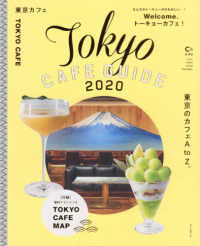 Link to an enlarged image of 東京カフェ<2020>東京のカフェA to Z。-Tokyo CAFE GUIDE (ASAHI ORIGINAL C&Lifeシリ−ズ)