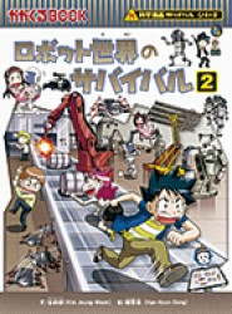 Link to an enlarged image of ロボット世界のサバイバル<2>-生き残り作戦 (かがくるBOOK 科学漫画サバイバルシリ−ズ)