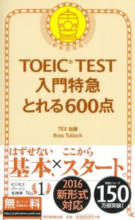 Link to an enlarged image of TOEIC TEST入門特急とれる600点-新形式対応