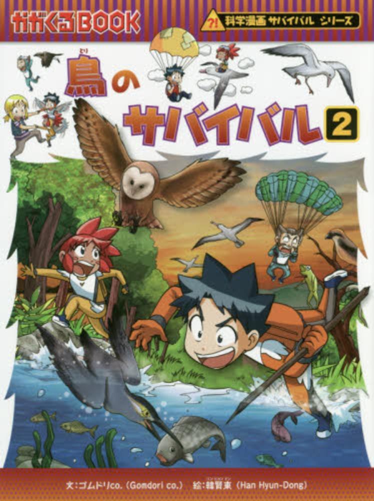 Link to an enlarged image of 鳥のサバイバル<2>-生き残り作戦 (かがくるBOOK 科学漫画サバイバルシリ−ズ)