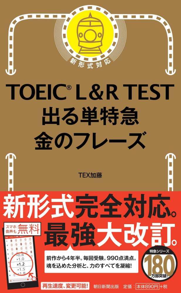 Link to an enlarged image of TOEIC L&R TEST出る単特急金のフレ−ズ-新形式対応