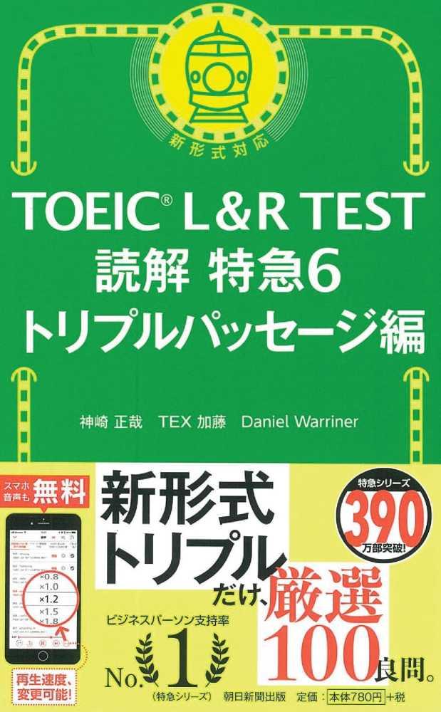 Link to an enlarged image of TOEIC L&R TEST読解特急<6>トリプルパッセ−ジ編-新形式対応