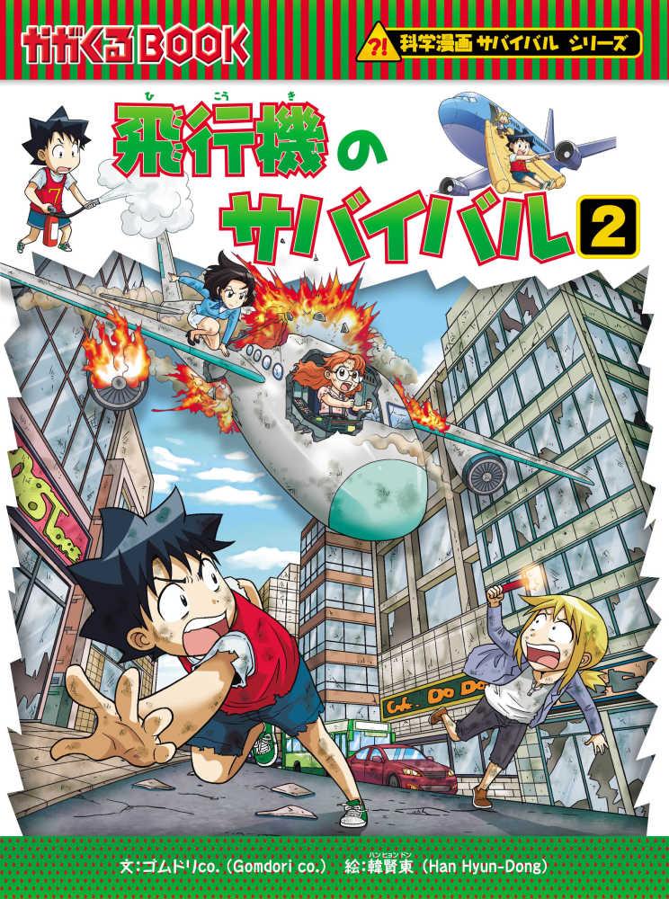 Link to an enlarged image of 飛行機のサバイバル<2>(かがくるBOOK 科学漫画サバイバルシリ−ズ 69)