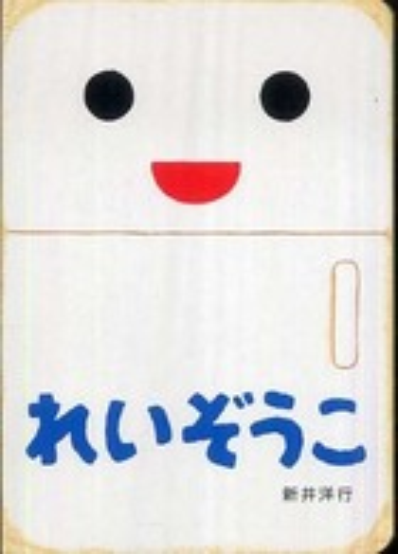 Link to an enlarged image of れいぞうこ (あけて・あけてえほん)