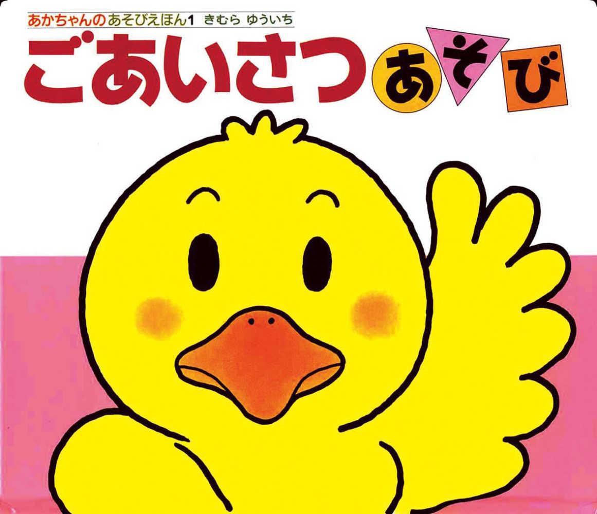 Link to an enlarged image of ごあいさつあそび(改訂版)(あかちゃんのあそびえほん)