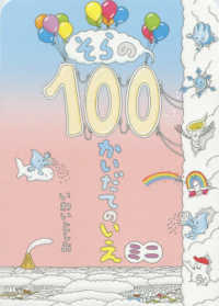 Link to an enlarged image of そらの100かいだてのいえミニ