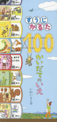 Link to an enlarged image of すうじかるた100かいだてのいえ ([教育用品])