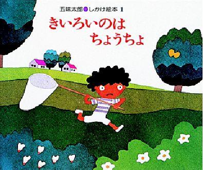 Link to an enlarged image of きいろいのはちょうちょ (五味太郎・しかけ絵本)