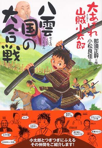 Link to an enlarged image of 八雲国の大合戦-大あばれ山賊小太郎