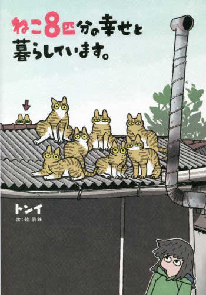 Link to an enlarged image of ねこ8匹分の幸せと暮らしています。