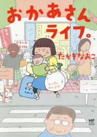 Link to an enlarged image of おかあさんライフ。 (MF comic essay)