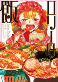 Link to an enlarged image of ロリ−タ飯