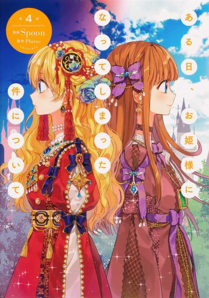 Link to an enlarged image of ある日、お姫様になってしまった件について<4>(FLOS COMIC)