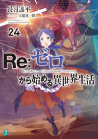 Link to an enlarged image of Re:ゼロから始める異世界生活<24>(MF文庫J)