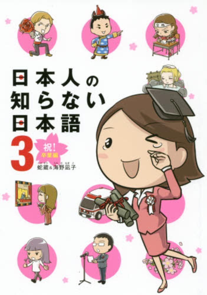 Link to an enlarged image of 日本人の知らない日本語<3>(メディアファクトリ−のコミックエッセイ)