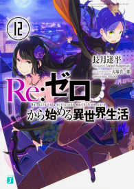 Link to an enlarged image of Re:ゼロから始める異世界生活<12>(MF文庫J)