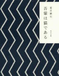 Link to an enlarged image of 吾輩は猫である(改版)(角川文庫)