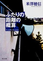 Link to an enlarged image of ふたりの距離の概算 (角川文庫)