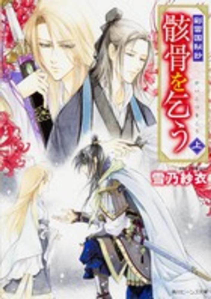 Link to an enlarged image of 骸骨を乞う<上>-彩雲国秘抄 (角川ビ−ンズ文庫)