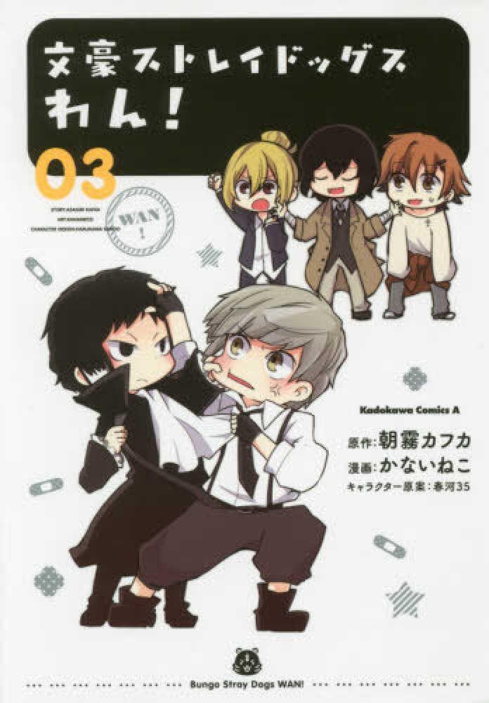 Link to an enlarged image of 文豪ストレイドッグスわん!<03>(Kadokawa Comics A)