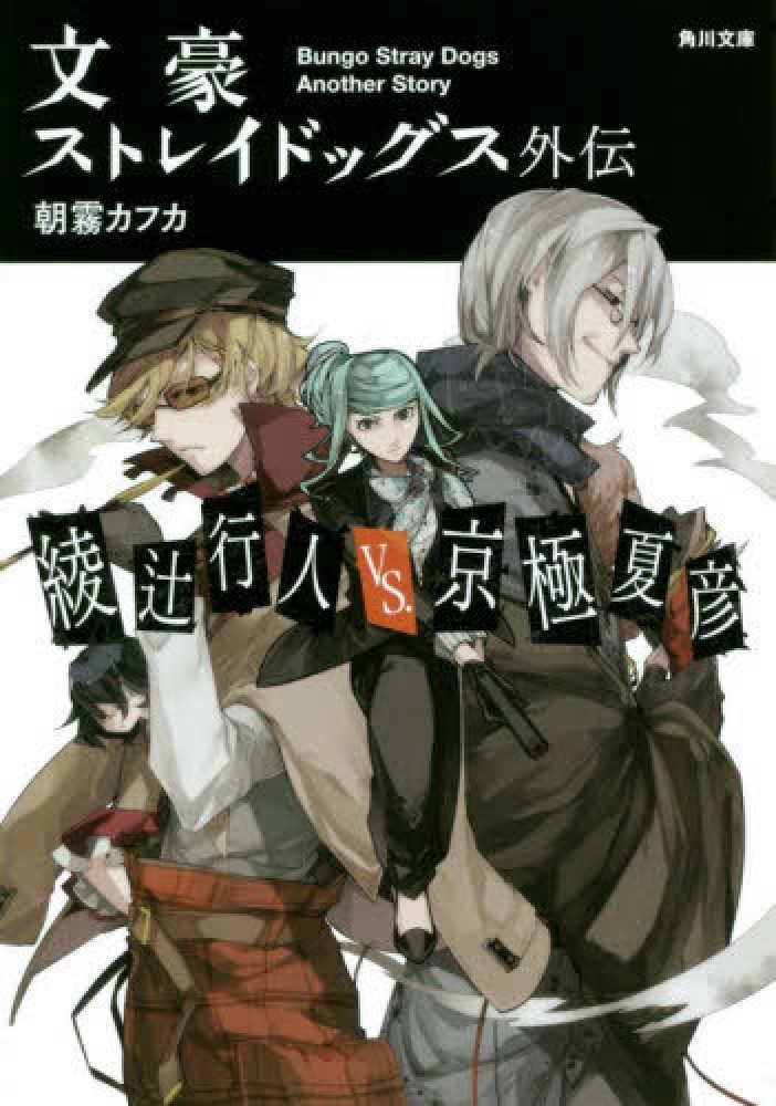 Link to an enlarged image of 文豪ストレイドッグス外伝綾辻行人VS.京極夏彦 (角川文庫)
