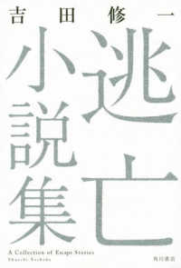 Link to an enlarged image of 逃亡小説集