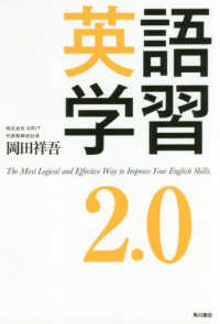 Link to an enlarged image of 英語学習2.0