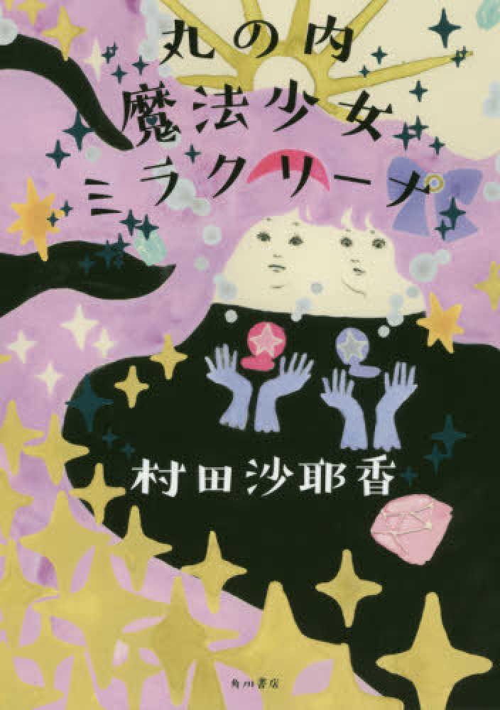 Link to an enlarged image of 丸の内魔法少女ミラクリ−ナ