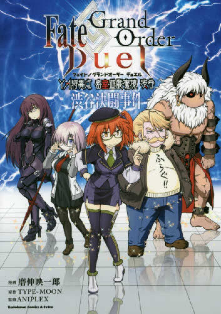 Link to an enlarged image of Fate/Grand Order Duel YA特異点 密室遊戯魔境 渋谷 渋谷<1>(Kadokawa Comics A Extra)