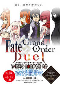 Link to an enlarged image of Fate/Grand Order Duel YA特異点 密室遊戯魔境 渋谷 渋谷<1>(限定版)-Fate/Grand Order Duel−col (Kadokawa Comics A Extra)