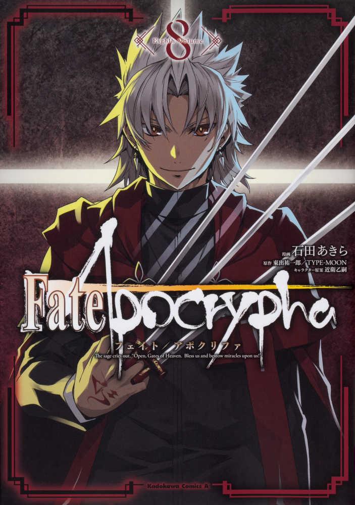 Link to an enlarged image of Fate/Apocrypha<8>(Kadokawa Comics A)