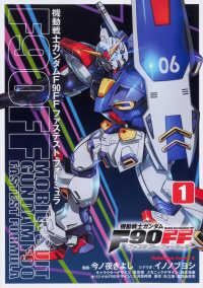 Link to an enlarged image of 機動戦士ガンダムF90FF<1>(Kadokawa Comics A)