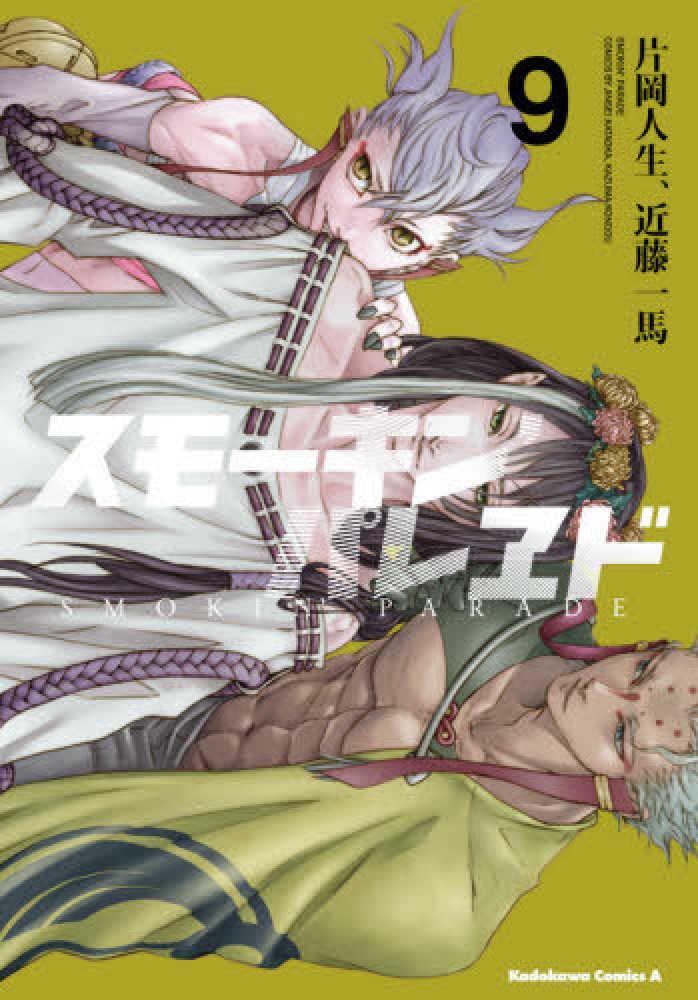 Link to an enlarged image of スモ−キン'パレヱド<9>(Kadokawa Comics A)
