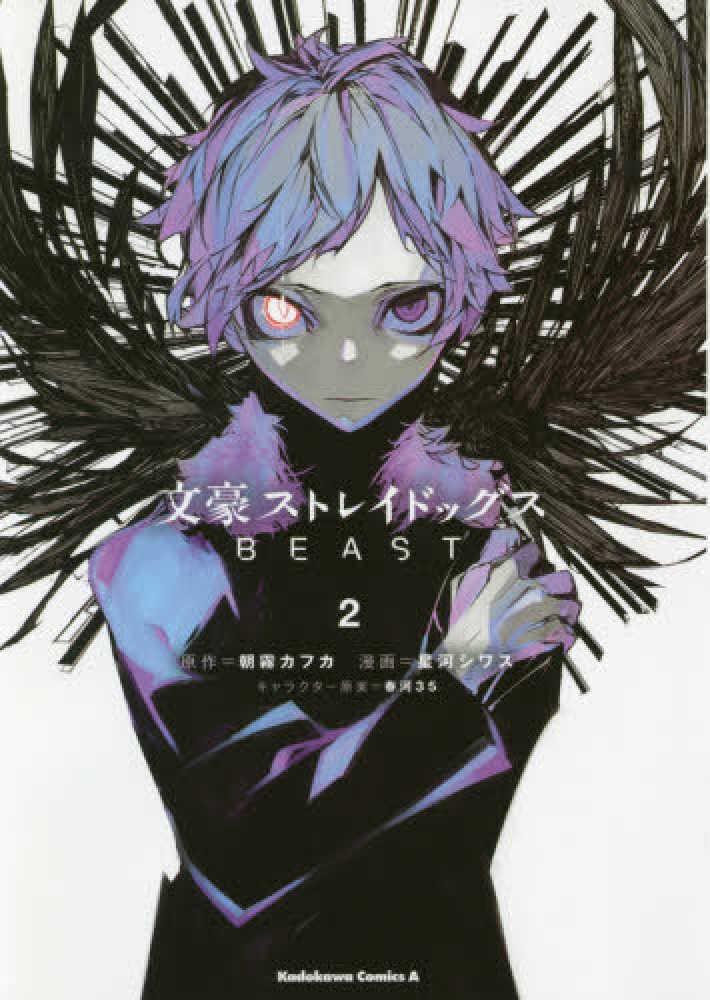 Link to an enlarged image of 文豪ストレイドッグスBEAST<2>(Kadokawa Comics A)
