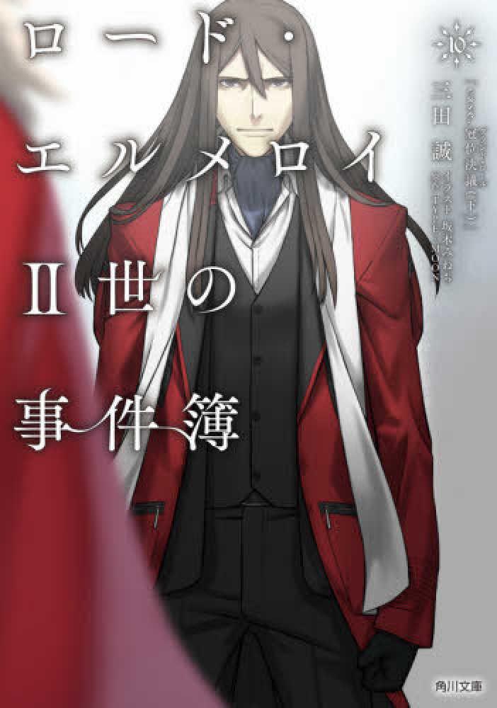 Link to an enlarged image of ロ−ド・エルメロイ2世の事件簿<10>case.冠位決議 下 (角川文庫)
