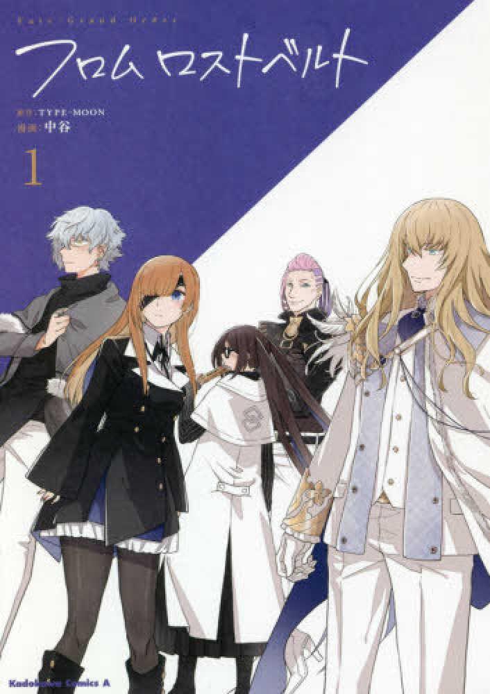 Link to an enlarged image of フロムロストベルト<1>-Fate/Grand Order (Kadokawa Comics A)