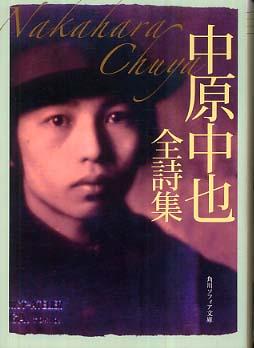 Link to an enlarged image of 中原中也全詩集 (角川文庫 角川ソフィア文庫)