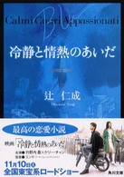 Link to an enlarged image of 冷静と情熱のあいだ<Blu>(角川文庫)