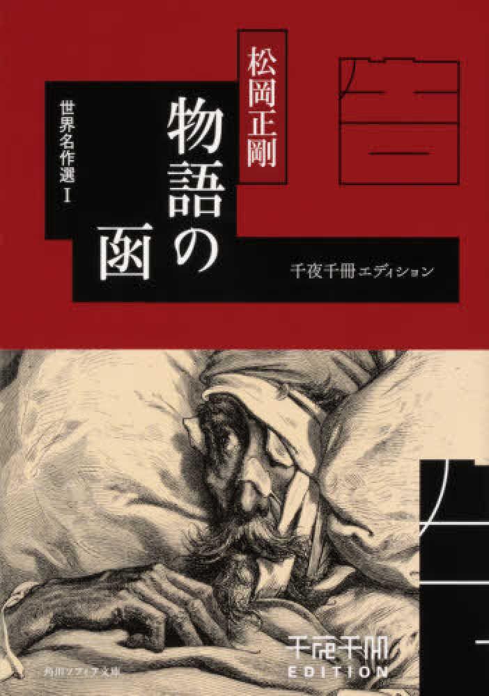Link to an enlarged image of 物語の函-千夜千冊エディション (角川ソフィア文庫 世界名作選 1)