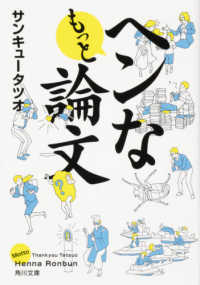 Link to an enlarged image of もっとヘンな論文 (角川文庫)